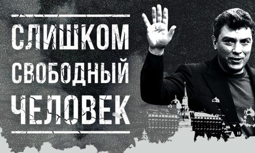 Film about Boris Nemtsov is now available for free online