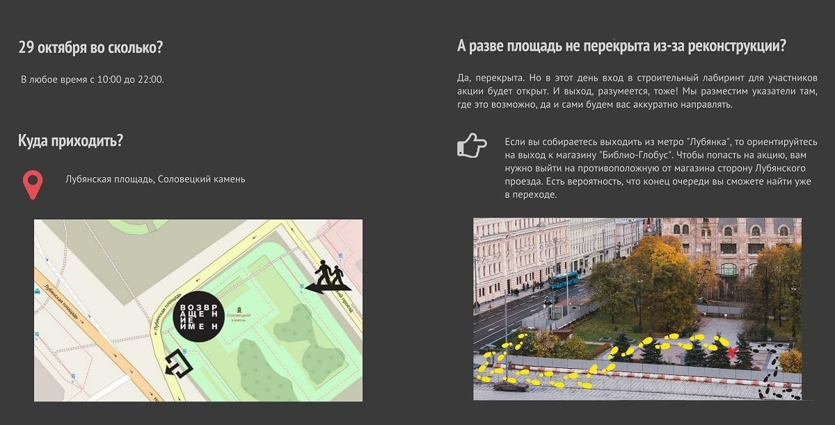 В российской столице  проходит акция «Возвращение имен»