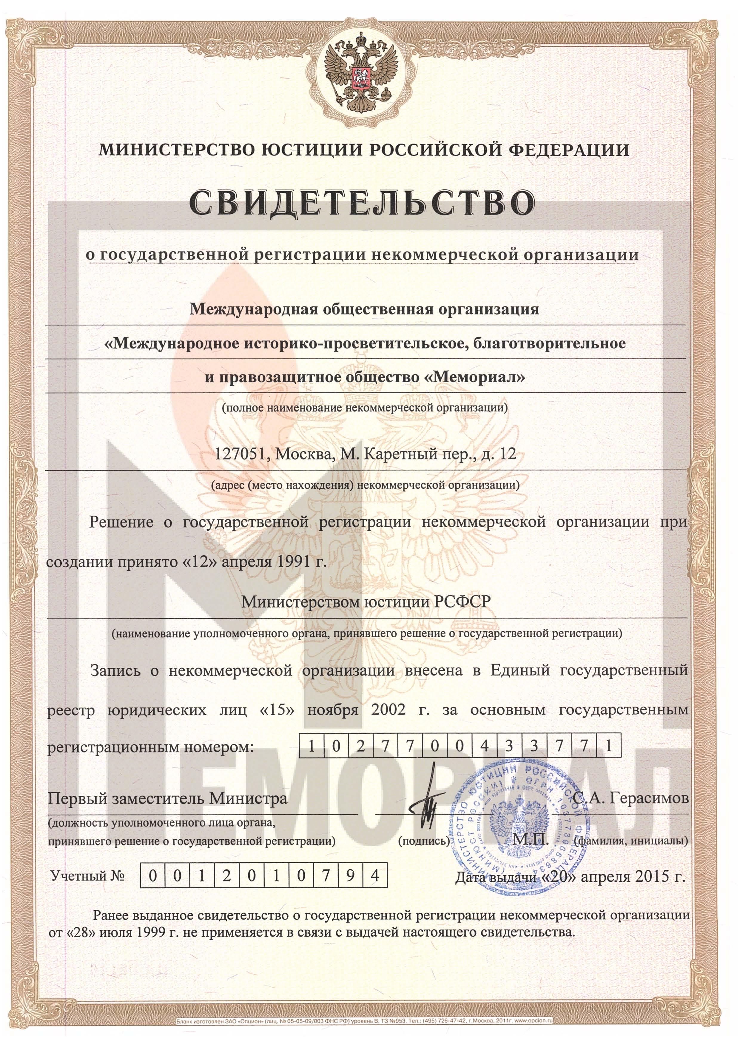устав некоммерческой организации правозащитного центра